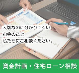 資金計画・住宅ローン相談
