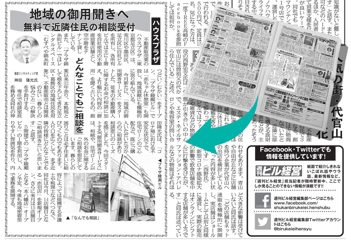 """""""10月18日発刊週刊ビル経営紙面"""""""